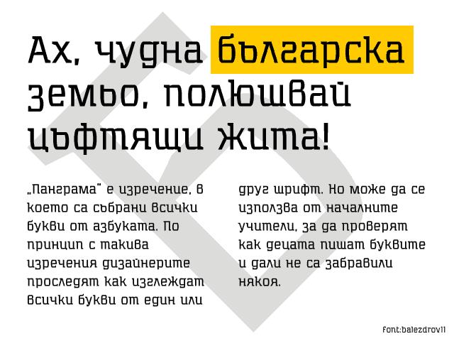 npoekmu_me-font_balezdrov11-01