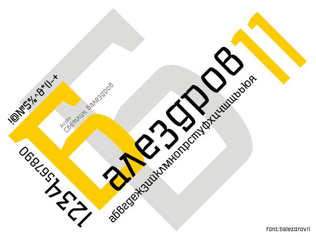 npoekmu_me-font_balezdrov11-03