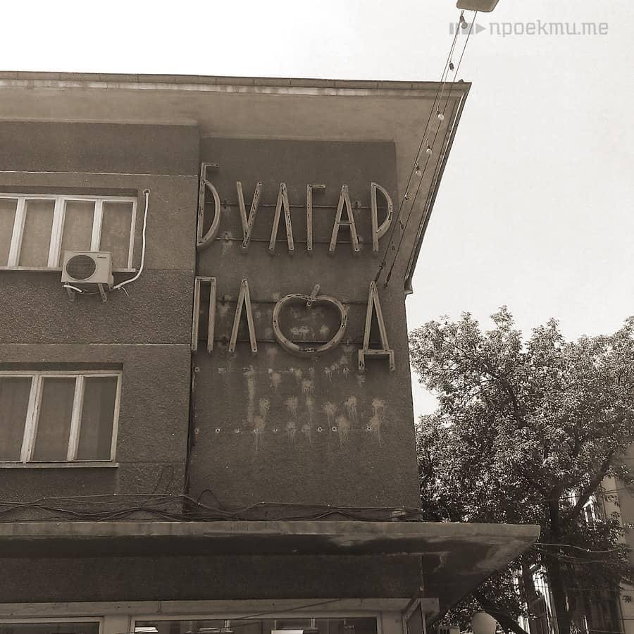 plovdiv_5