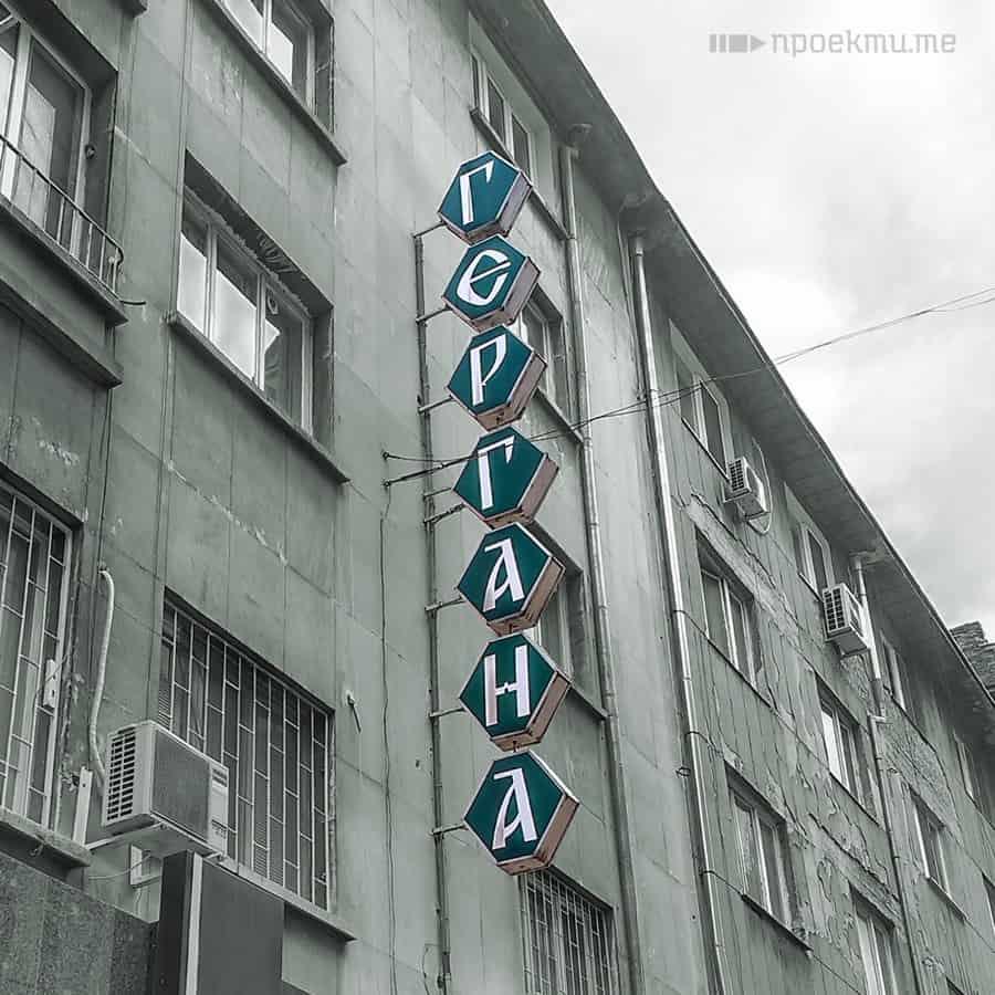 sofia_1