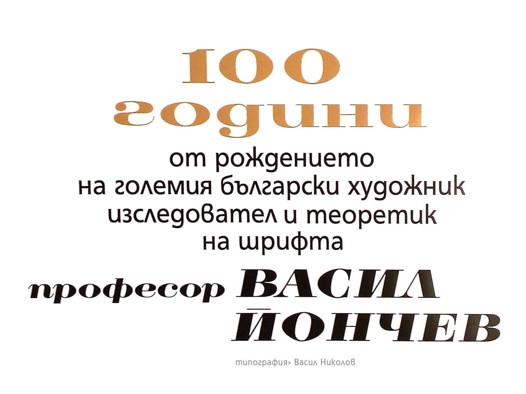 vasil_nikolov