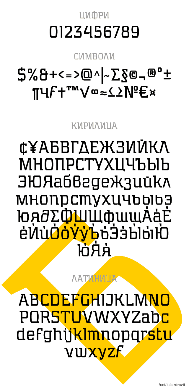 npoekmu_me-font_balezdrov11-04